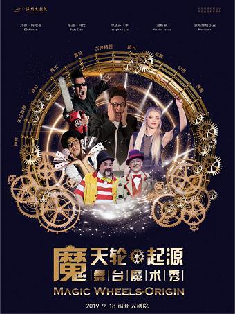 舞台魔术秀《魔天轮·起源》-温州站