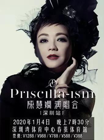 陈慧娴演唱会-深圳站