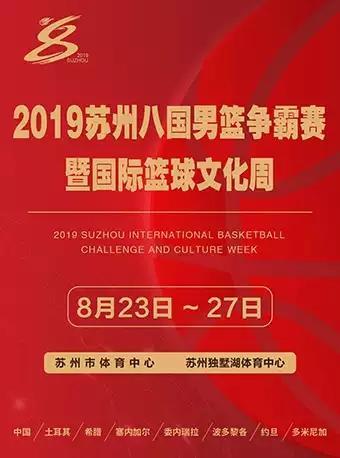 苏州八国男篮争霸赛暨国 际篮球文化周