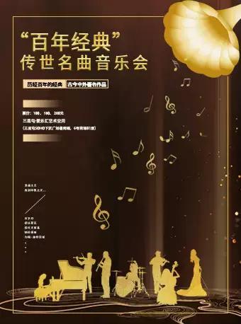浪漫古典II—百年经典传世名曲音乐会