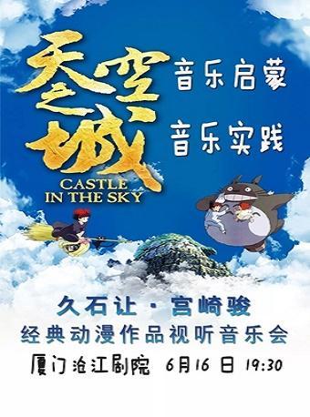 天空之城 久石让宫崎骏经典动漫视听音乐会
