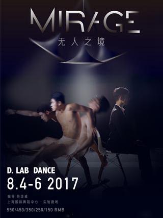 现代舞《Mirage|无人之境》