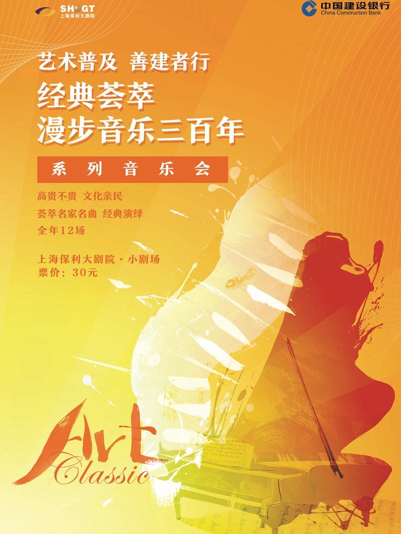 经典荟萃--漫步音乐三百年·上海音乐学院爱乐表演社歌剧精选声乐专场