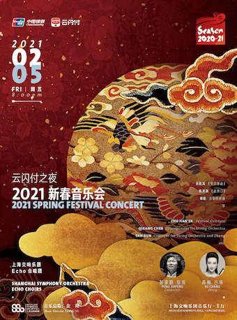 傅人长与上海爱乐乐团音乐会