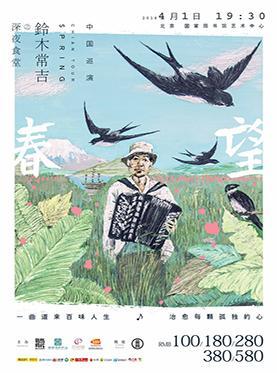 鈴木常吉北京演唱会