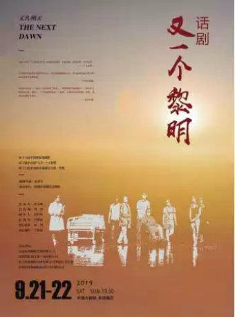 天津站  话剧《又一个黎明》