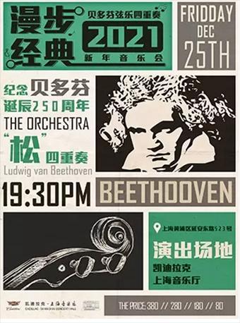 《漫步经典》贝多芬弦乐四重奏新年音乐会