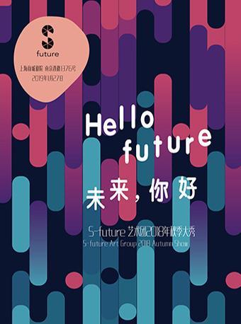 S-future艺术团秋季大秀