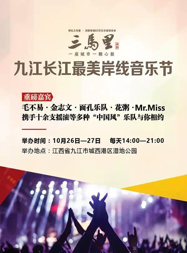 【毛不易&金志文】2019九江长江音乐节