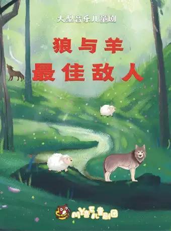 儿童剧《狼与羊——最 佳敌人》