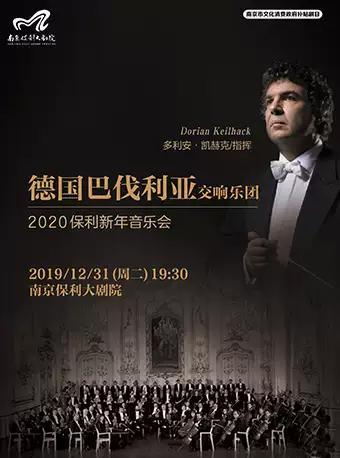 德国巴伐利亚交响乐团2020 南京