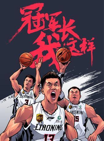 CBA季后赛新疆广汇VS广东