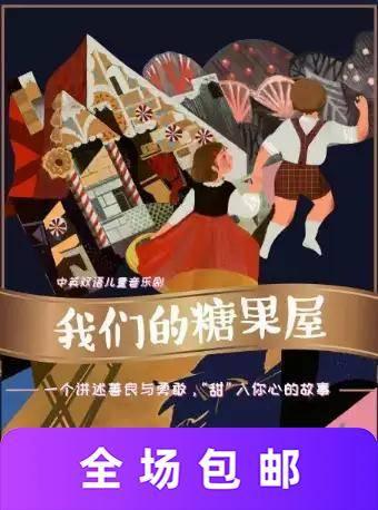 中英双语儿童音乐剧《我们的糖果屋》