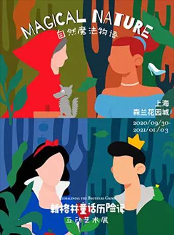 自然魔法物语:新格林童话历险记 互动艺术展