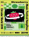 2019杭州草莓音乐节