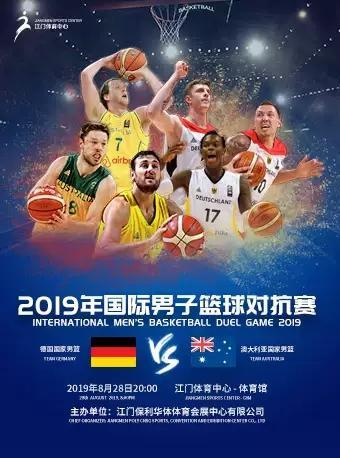 国际男子篮球对抗赛 澳大利亚VS德国