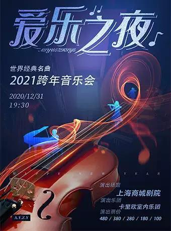 """""""爱乐之夜""""世界经典名曲跨年音乐会"""