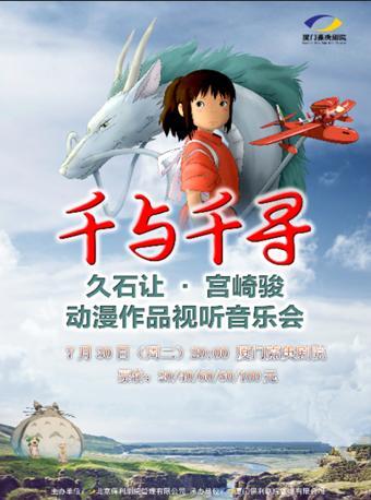 千与千寻——久石让·宫崎骏动漫作品音乐会