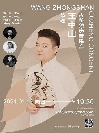 筝魂 王中山古筝独奏音乐会