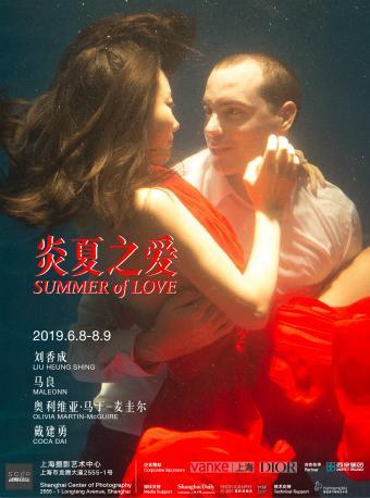 《炎夏之爱》