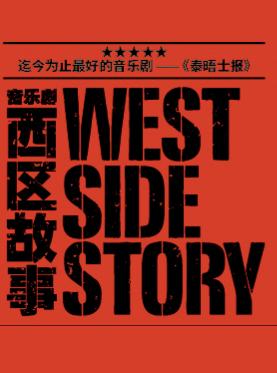 音乐剧《西区故事》