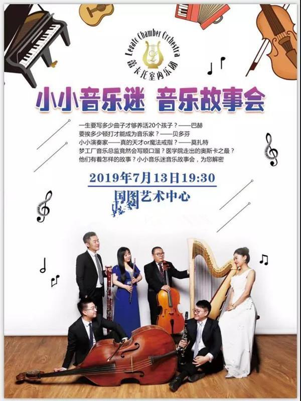 《小小音乐迷音乐故事会》