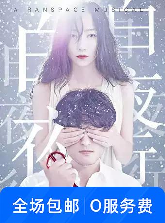 《白夜行》韩雪刘令飞领衔主演