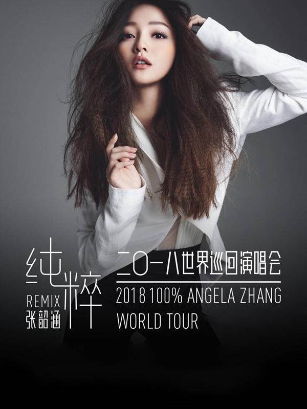 张韶涵上海演唱会