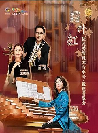 沈凡秀管风琴与小号、琵琶音乐会
