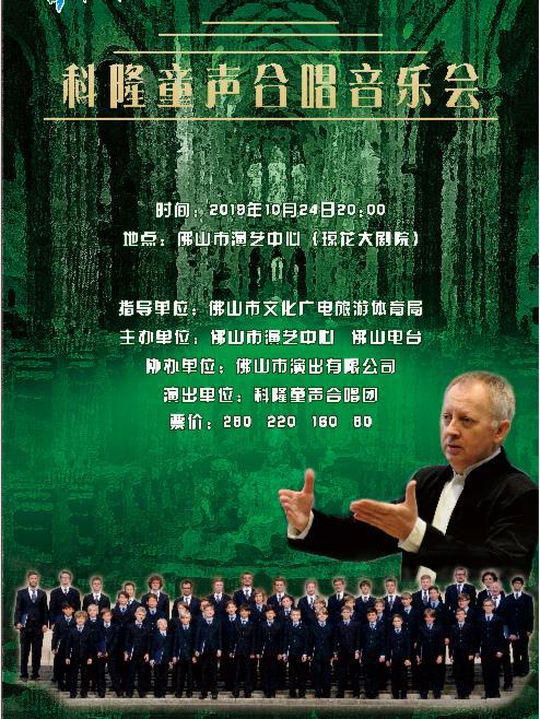 佛山韵律—科隆童声合唱团音乐会