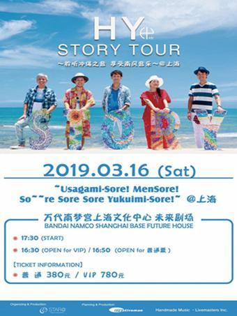 HY STORY 聆听冲绳之音 上海站