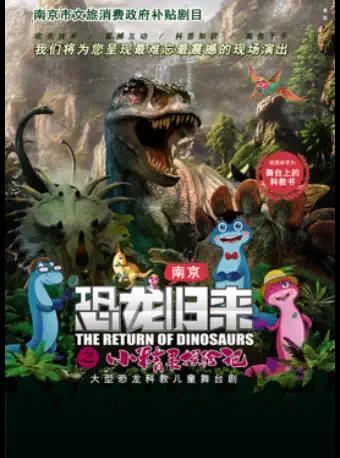 儿童舞台剧《恐龙归来之小精灵探险记》