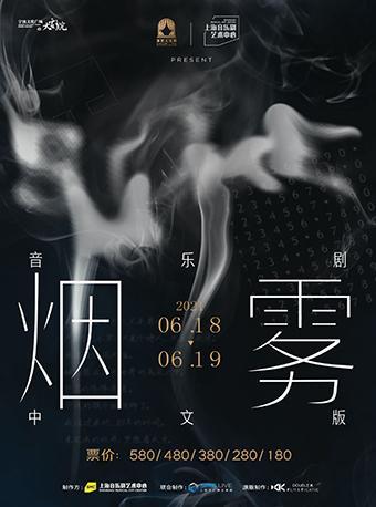 【宁波】音乐剧《烟雾》中文版