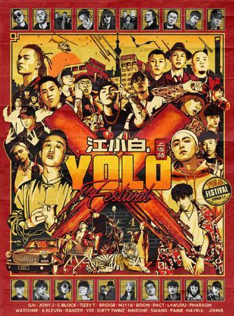 江小白YOLO青年文化节上海站