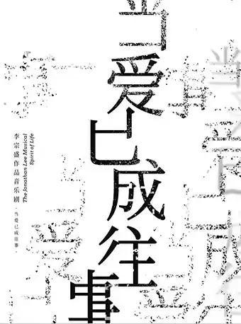 李宗盛作品音乐剧《当爱已成往事》武汉站