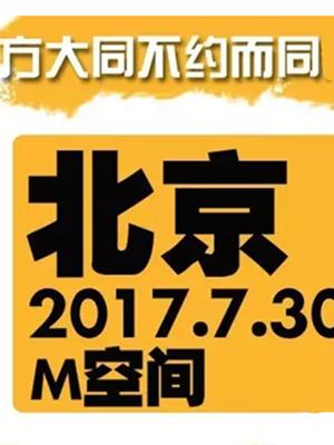 LIVE 4 LIVE《尖叫现场》方大同北京演唱会
