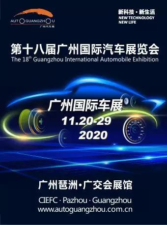 第十八届广州国际汽车展览会