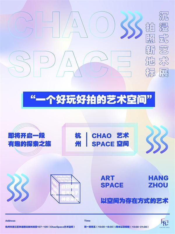 杭州ChaoSpace艺术空间