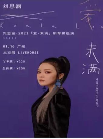 刘思涵《爱,未满》巡回演唱会-广州站