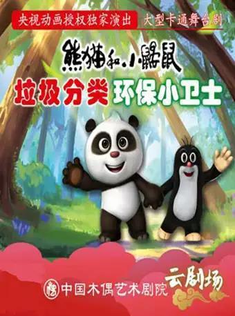 《熊猫和小鼹鼠垃圾分类之环保小卫士》