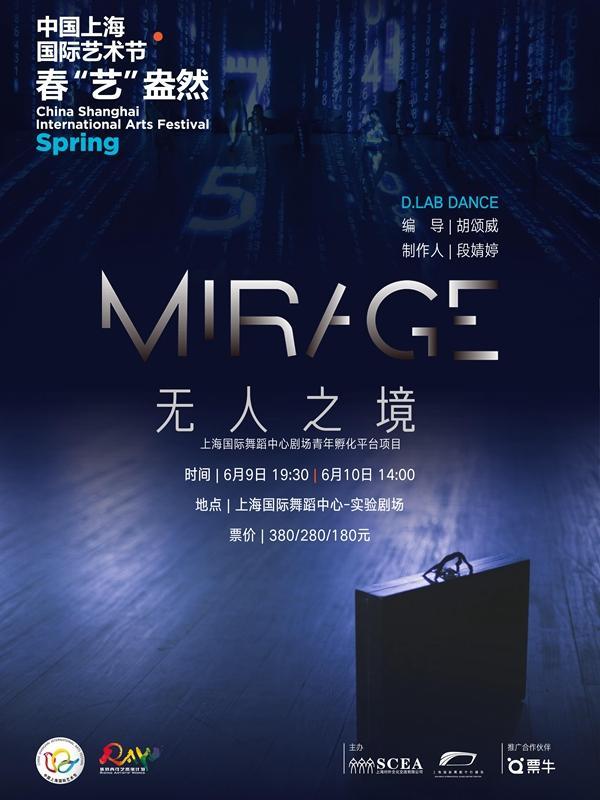 Mirage|无人之境
