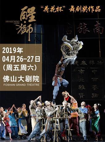 民族舞剧《醒•狮》