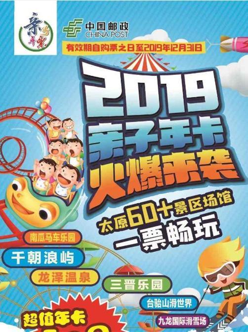 2019太原亲子游览年票