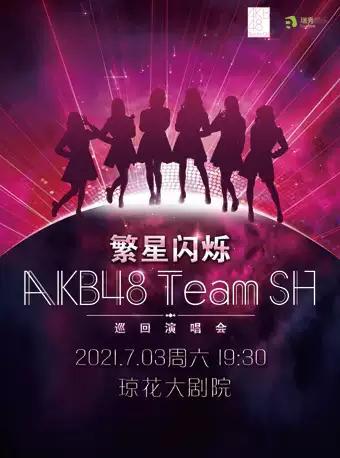 【佛山】繁星闪烁AKB48 Team SH巡回演唱会