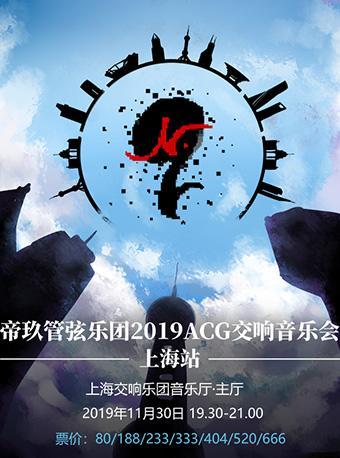 上海站 帝玖管弦乐团交响音乐会