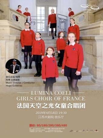 法国天空之光女童合唱团音乐会