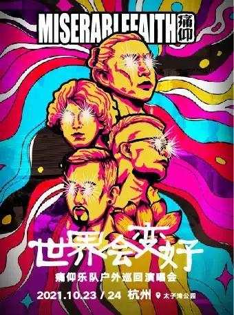 痛仰乐队「世界会变好」户外巡回演唱会