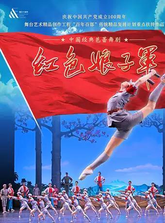 经典芭蕾舞剧《红色娘子军》