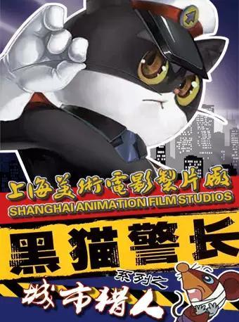兒童劇《黑貓警長之城市獵人》