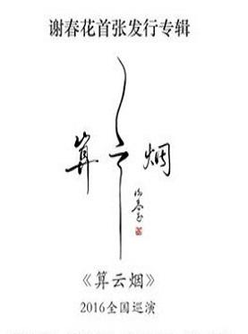 谢春花《 算云烟 》2016 全国巡演 北京Modernsky